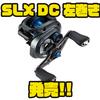 【シマノ】DCブレーキ搭載のベイトリール「SLX DC 左巻き」発売!