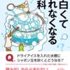 左巻健男『面白くて眠れなくなる理科』PHP文庫¥670 書店で販売中!