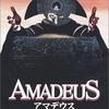 絶対観るべき映画『アマデウス』あらすじ・キャスト・感想 あの有名音楽家モーツァルトを斬新な切り口で描いた映画 一度は観るべき映画