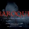 Switchで『BAROQUE-オリジナルバージョン超完全移植版-』が発売決定!SS版の移植!
