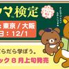 日本一のごゆるり系キャラクター「リラックマ」。リラックマの魅力を楽しく学べる「リラックマ検定2019」開催決定!