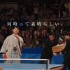 妻夫木聡が東京ガスのCMで戦ってる伊藤八段は偉い