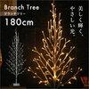 クリスマスの値段 2018年度 インテリアクリスマスツリーがダントツに安い~!ホワイトウォームが安い♪オブジェイルミネーションの感想です ブランチモチーフを比較に比較し「厳選」した1つの商品です