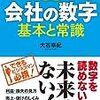 【Review】大石幸紀:図解 会社の数字 基本と常識