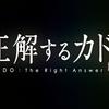 2017年春新作アニメ所感 その②