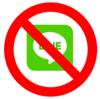 出張者必見!中国はLINE使えないからwe chat (微信) を用意すべし