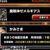 level.1115【雑談&ガチャ】神獣交換券とあれこれ
