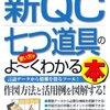 課題の見える化のために①―『新QC七つ道具の使い方がよ〜くわかる本』
