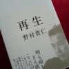 【再生】 野村貴仁