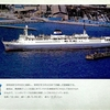 古いカラー絵葉書から7 青函連絡船津軽丸