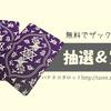 【抽選結果】第5回はてブ抽選タロット【超ザックリ無料占い】