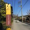 茨木にある『the Farm UNIVERSAL』に行ってきた