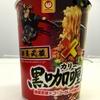 【今週のカップ麺36】 麺屋武蔵×ゴーゴーカレー コレボレーション 黒咖喱麺(東洋水産)