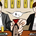 婚活戦線異状なし…?!:実は深い仲になれるのは「ただの居酒屋」?