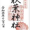 向島 秋葉神社の御朱印(東京・墨田区)〜黄に 朱に 染まる境内は古の紅葉名所