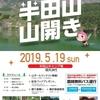 半田山山開き、5月19日(日)に開催。