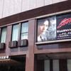 ◆SHOCK 大阪公演。