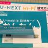 楽天モバイルからU-mobileに! セットアップは簡単でした