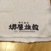 【温泉タオル】山形県・蔵王温泉・堺屋旅館