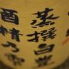 『宝山』原料芋の違いを楽しむ「蒸撰シリーズ」。今回は「白豊」を使った一本。