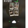 '18.05 Red Velvet インスタグラム 日本語訳
