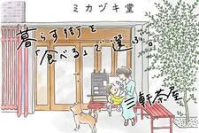 「だれでもOK」の三軒茶屋・茶沢通りで、いろんなわたしが食べ暮らす【暮らす街を「食べる」で選ぶ。】