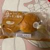 木村屋:ブリオッシュマロンクリーム/はちみつパン爽やかレモンパン
