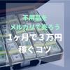 不用品をメルカリで売ろう!1ヶ月で3万円稼ぐコツ