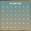 javascriptでカレンダーを作成する
