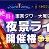 """【告知】8/29(火) 東京タワーの大展望台""""club333""""で歌います"""