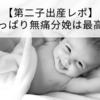 【第二子出産レポ】やっぱり無痛分娩は最高!