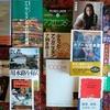 12月第2週のちんたらブックカフェ お薦め図書は中村哲医師追悼・アフガニスタン支援特集です