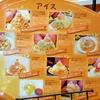 どうでもよかった台湾美食展