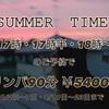【8月後半予約状況】サマータイムキャンペーン