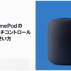 Appleが「HomePod使い方映像」を公開! HomePod発売のXデーは?〜8月16日? 23日? いつもの金曜日発売かな…〜