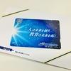 早稲田アカデミー(4718)から配当金とQUOカードが届いた!