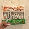 ゴールデンウィーク 絵本コーナーのご紹介②(おかあさんの絵本 編)