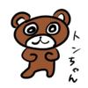 【子熊が修行】「ぼくトンちゃん」いましろたかし氏【武道漫画】