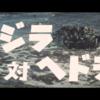 映画「ゴジラ対ヘドラ」(1971年 東宝)