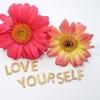 自分の愛し方~すべき思考をやめる~