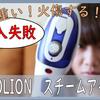 【購入失敗レビュー】スチームアイロン4つの悪いところ【VEHOLION TIMI-2-FBA】