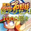 スマホゲームの記事ばかり書いたら簡単に1日アクセス数が1000を超えた!