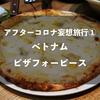 アフターコロナで行きたい所① ベトナムのピザフォーピース
