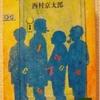 西村京太郎「名探偵なんか怖くない」(講談社文庫)