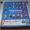 すっごーい!けものフレンズBD付きガイドブック第4巻