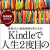 amazon unlimitedの読み放題、あと3日で読む本