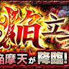 【モンスト】焔摩天考察・攻略【超絶】