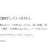 Chrome × 「このページは動作していません」エラー × 自分なりに対応してみた