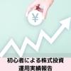 【投資】初心者による株式投資 投資状況 2020年10月17日