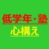 【中学受験2027】低学年で入塾する心構え